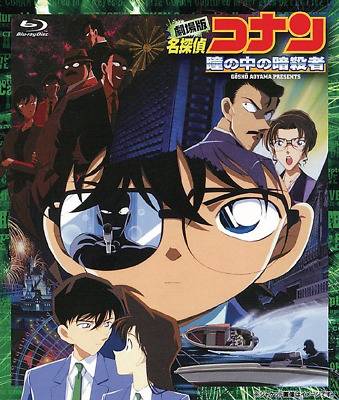 Detective Conan-Captured IN Her Eyes 4K Remastered Edition-Japan Blu-Ray