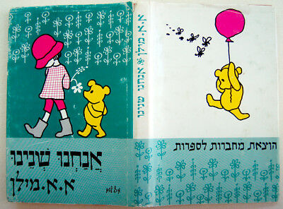 OLD Israel NOW WE ARE SIX Hebrew A.A.MILNE CHILDREN BOOK Jewish WINNIE-THE-POOH