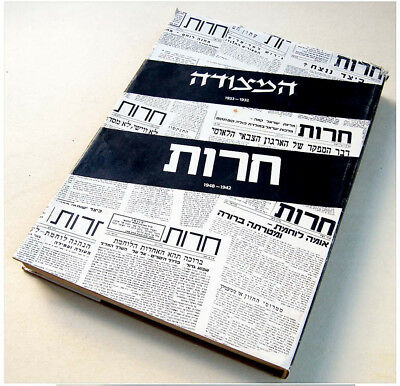 "1948 BOUND Volume ""HERUT"" Newspaper IRGUN -ETZEL -IZL Revisionist JABOTINSKY"