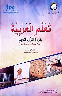 Learn Arabic to Read Quran (Step by Step) for non Arab speaker Islam Allah