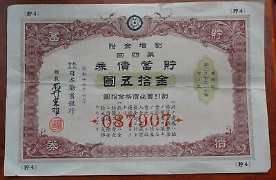 Japanese certificate Bond? All text in Japanese, numbered 087907 brown