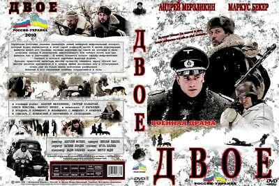 The Two / Dvoe Russian Wwii Movie Dvd English Subtitles Ntsc
