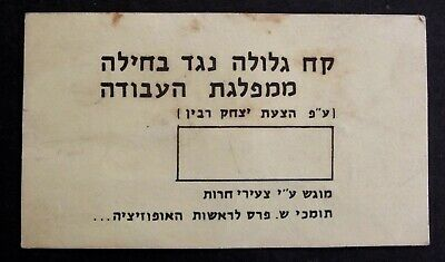 Israel Election Youth Of Herut Party Card Anti S. Peres & Rabin & Labor Party