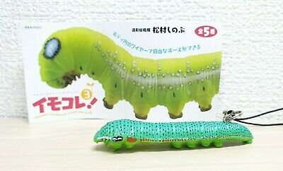 NEW Kaiyodo Capsule Q Indian Awlking Butterfly Caterpillar Key Strap Figure