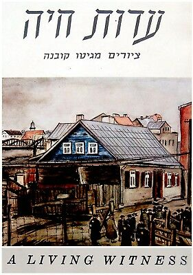 Holocaust JEWISH ART BOOK Yizkor KOVNO GHETTO Judaica LITHUANIA Israel HEBREW