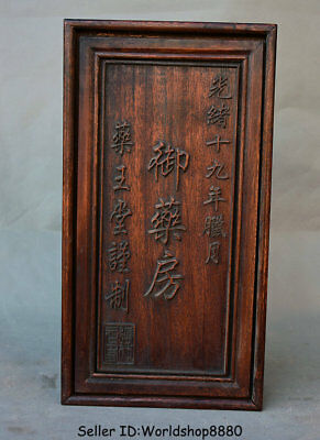 "16.6"" Guangxu Marked Antique Old China Huanghuali Wood Dynasty Palace Book Box"