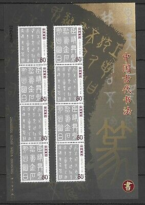 "China  2003 ""old Dynasty "" Issue Rare 1 Sheet ( 2X4 Pcs Each)  All Mnh**"