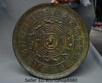 "14.8"" Antique Old China Bronze Ware Dynasty 12 Zodiac Animal Dragon Beast Mirror"