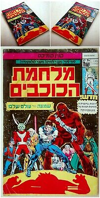 "Original 1977 No.1 Israel ""STAR WARS"" Comics CHAYKIN Roy Thomas LUKASFILM Hebrew"