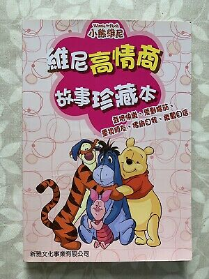 Winnie the Pooh - Reading Book In Traditional Chinese
