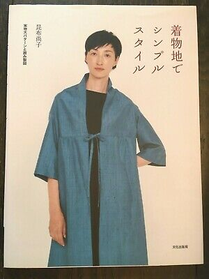 Simple Style by Naoko Kombu Japanese Dressmaking sewing pattern book laagenlook