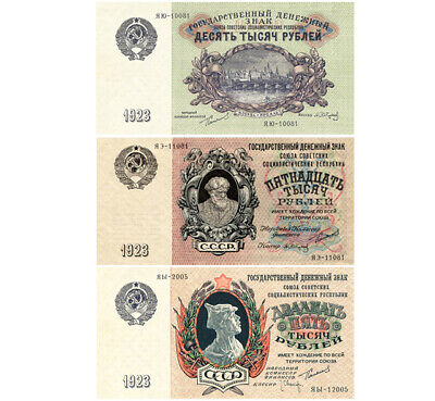 10000-25000 rubles 1923 USSR, set of 3 banknotes. Copy banknoty. .VERY RARE