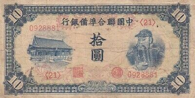 #China Japanese Puppet Banks 10 Yuan 1941 P-J74 VG Kuan-yü