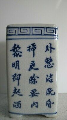 Vintage Blue And White Chinese Brush Pot