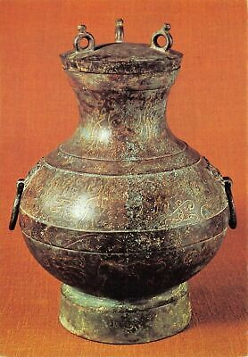 Postcard, The Chinese Exhibition, Inlaid Bronze Vase, Late 2nd Century BC FY4
