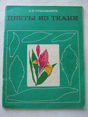 Russian book Flowers from the Fabric Цветы из ткани А.Н. Стельмащук