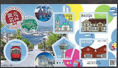 (ja1383) Japan 2020 greetings tourist attraction Hakodate MNH tram church tower