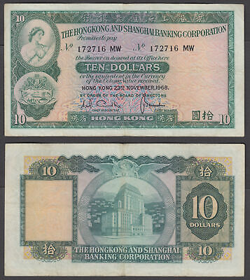 Hong Kong 10 Dollars 1968 (VF) Condition Banknote HSBC P-182f