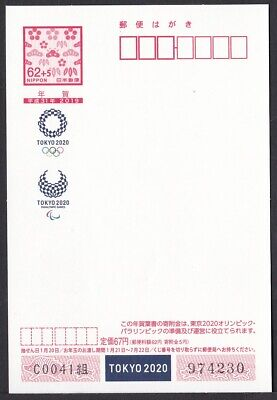 Japan new year postcards 2019 set of 3, Tokyo 2020 Olympic games (jpy1311-3)