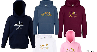 Personalised Arabic hoodies With any Name Text Islamic Kids Adults Baby Colours