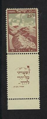 Israel Scott Number 24 Mint Never Hinged With Full Tab Stamp