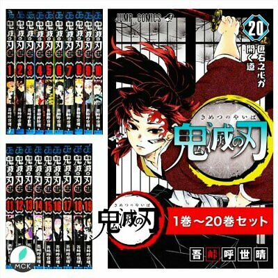 Demon Slayer kimetsu no Yaiba Vol.1-20 Comic Newest Set Japanese Manga F/S byDHL