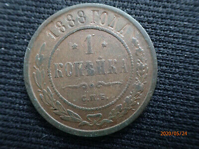 Russia One Kopeck 1888