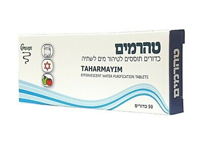 pk 50 Israeli Water Purification Tablets Taharmayim Camping Army Emergency Gear