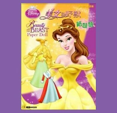Disney Princess Belle Beauty Paper Doll 7 outfits