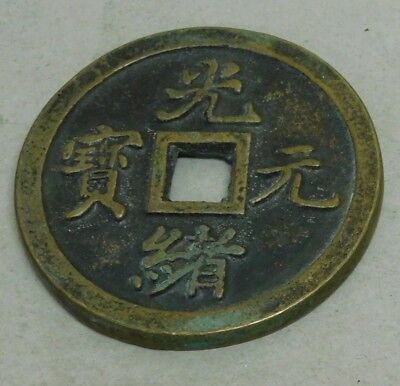 Large Chinese Qing Dynasty Brass Coin Money Replica (Coin)