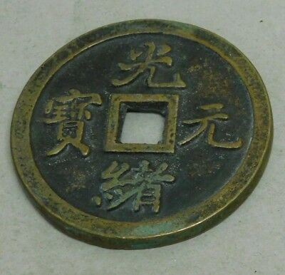 Large Chinese Qing Dynasty Brass Coin Money Replica