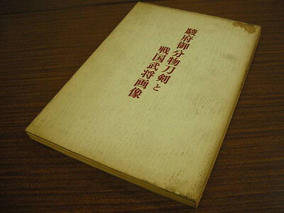 Photo book Masterpieces of Japanese Sword from Tokugawa Museum LE