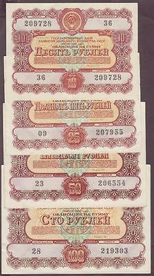 Russia State Loan Bonds 10,25,50,100 Rubles 1956, 4 banknotes, XF,AU (2)