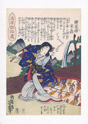 Japanese Reproduction Woodblock Print Female Samurai 3 on A4 Canvas Paper