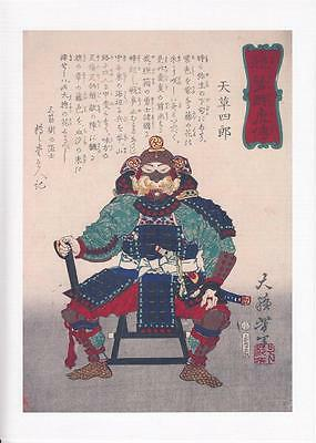 Japanese Reproduction Woodblock Print  Samurai Warrior #37 on A4 Canvas Paper