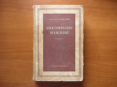 Russian Soviet Reference Electrical Machines Transformers & Converters USSR 1960