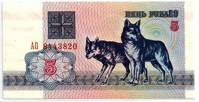 BELARUS 1992 5 RUBLEI BANK NOTE in a Protective Sleeve