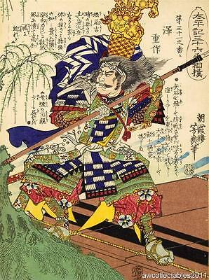Japanese Reproduction Woodblock Print  Samurai Warrior #913 on A4 Canvas Paper