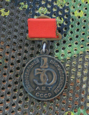 Soviet Russia 50 Years Anniversary Of Car Industry Medal Russian 1974
