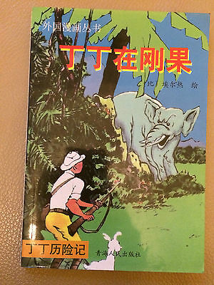 Tintin au Congo,TINTIN en Chinois, Chinese, Edition Qinghai, page N&B