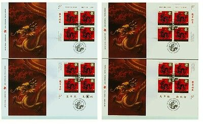 Canada Year of the Dragon - First Day Cover FDC 4 Corner - 2012 Lunar New Year