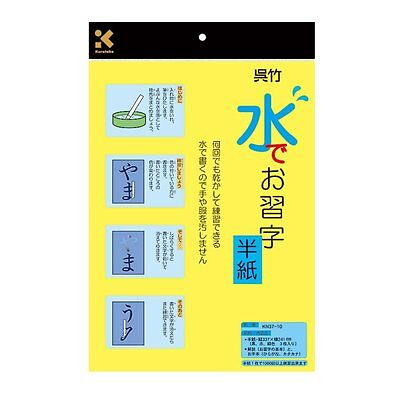 Japanese Chinese Calligraphy Shodo Magic water practice paper from JAPAN