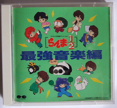 Ranma 1/2 Saikyou Ongaku Hen (Strongest music) Japanese Anime song CD