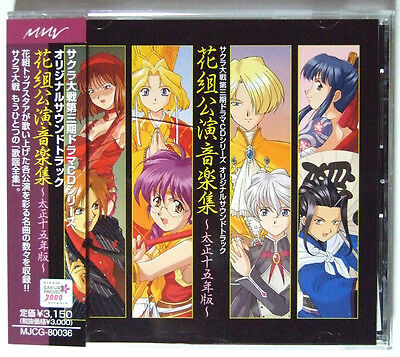 "Sakura Wars "" Team Flower Performance Music Collection ~ Taisho 15 edition ~  """
