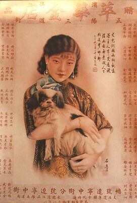 Chinese Advertising Poster Reproduction Vintage 1930s Old Jewellery Company Ads