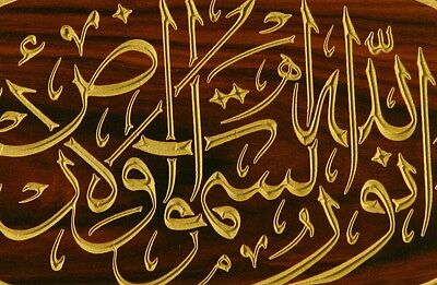 """Islamic wooden carving Art Wall decor decals arabic Quran Calligraphy Home""""Alha"""