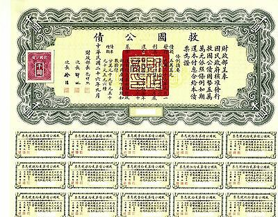 CHINA 1937 Liberty Bond $1000 Chinese with PASS-CO Uncancelled