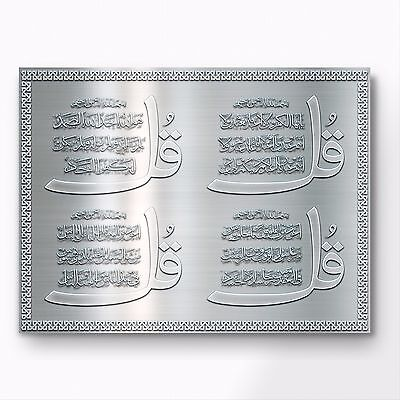 4 Quls Islamic Art Giclee Magnet - Brushed Metal Effect