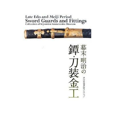 Japanese Sword Guards and Fittings / Tsuba