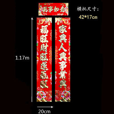 2016 Chinese New Year Decoration / Traditional Decorations Couplets 117cm*20cm